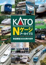 KATO Nゲージ アーカイブス
