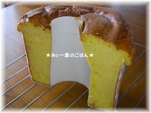 H21.9.25オレンジシフォンケーキ