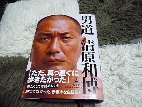 kiyohara1.jpg