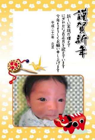 年賀状2009_2