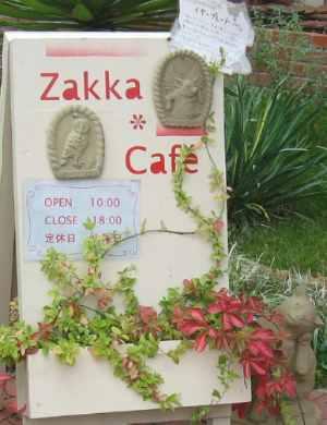 ザッカ&カフェ