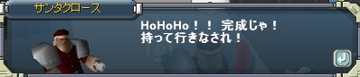 HoHoHo!