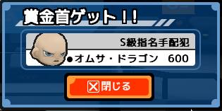 賞金首 オムサ・ドラゴンGET