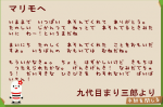 kyuudaime_marisaburo_otegami.png