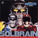 ソルブレイン02