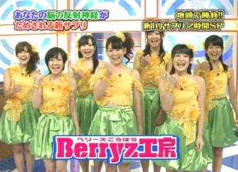 berryz26.jpg