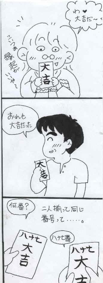 mikuji01.jpg