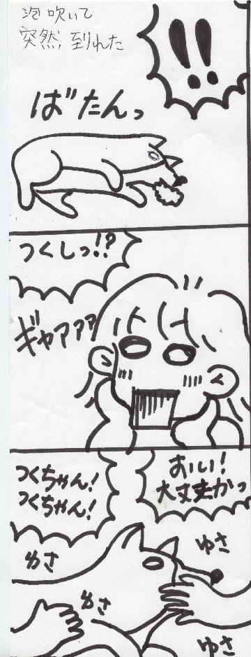 tsukugero02.jpg