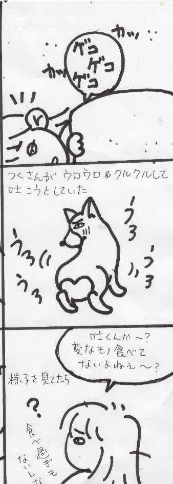 tukugero01.jpg