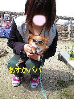 A09.03.28-あすかパパと穂波-pppp