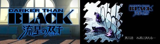 DARKER THAN BLACK 流星の双子 第3話 「氷原に消える・・・」