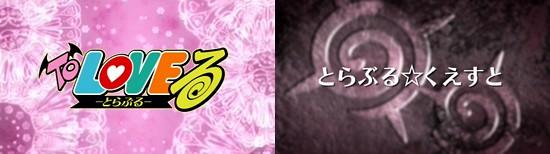 To LOVEる-とらぶる- OVA4 「とらぶる☆くえすと」 (コミックス第16巻・DVD付き予約限定版)
