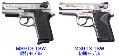 S&W M3913TSW 現行モデル 初期モデル