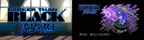 DARKER THAN BLACK 流星の双子 第7話 「風花に人形は唄う・・・」