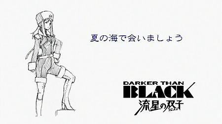 DARKER THAN BLACK 流星の双子 第8話 「夏の日、太陽はゆれて・・・」