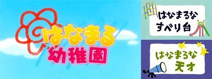 はなまる幼稚園 第2話 「はなまるなすべりだい」 「はなまるな天才」