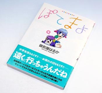 ぽてまよ 第4巻 (アクションコミックス)