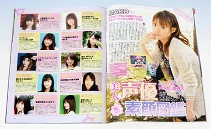 EX大衆2009年12月号 美人声優胸キュン素顔図鑑
