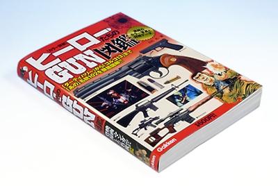 学習研究社の「銃」の本 カラー詳解 ヒーローたちのGUN図鑑