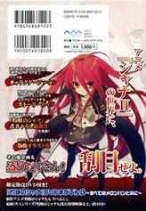 アニメ『灼眼のシャナII』ノ全テ(DVD付き限定版)