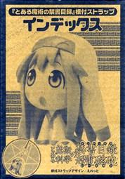 「とある魔術の禁書目録」根付ストラップ インデックス (電撃大王2009年12月号付録) 外箱