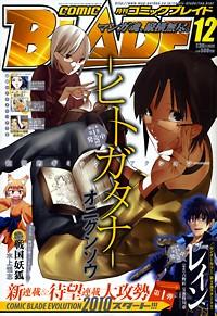 コミックブレイド2009年12月号 表紙