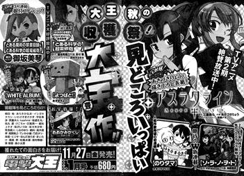 コミック電撃大王2009年12月号 次号予告