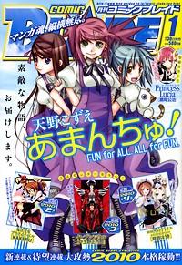 月刊コミックブレイド2010年1月号