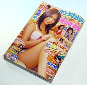 ヤングマガジン2009年No.53