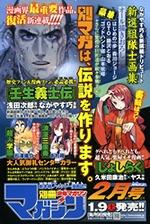 別冊少年マガジン 2010年2月号 予告