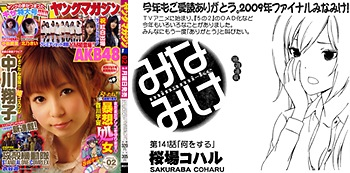 ヤングマガジン2010年No.02(表紙)&「みなみけ」第141話(扉絵)