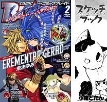 スケッチブック 第95話 (コミックブレイド2010年2月号)