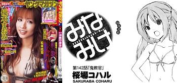 ヤングマガジン2010年No.05+06合併号 みなみけ 第142話 「鬼教官」