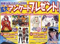 別冊少年マガジン2010年2月号(通巻5号) アンケートプレゼント