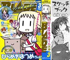 スケッチブック 第96話 (コミックブレイド2010年3月号)