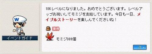 もみじ 106Lv分
