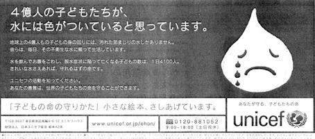 20070704_AA_ユニセフ