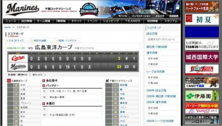 20090611 lotte