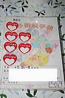 母子手帳1