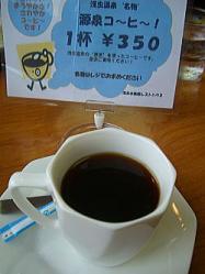 浅虫水族館レストラン 10