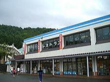 浅虫水族館レストラン 1