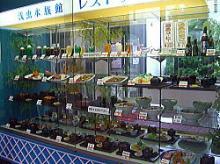 浅虫水族館レストラン 12