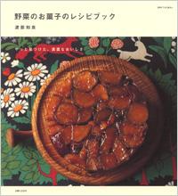 野菜のお菓子レシピブック