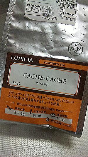 118紅茶