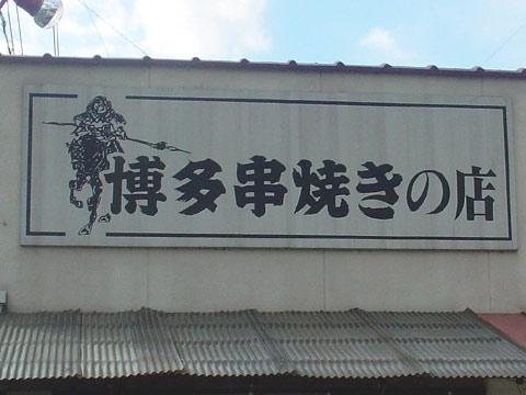 fujikou04.jpg