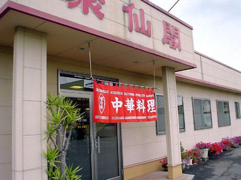 jyusenkaku001.jpg
