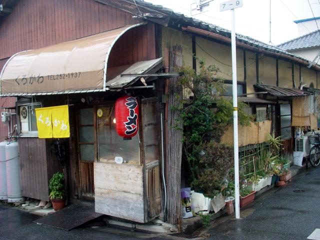 kurokawa004.jpg