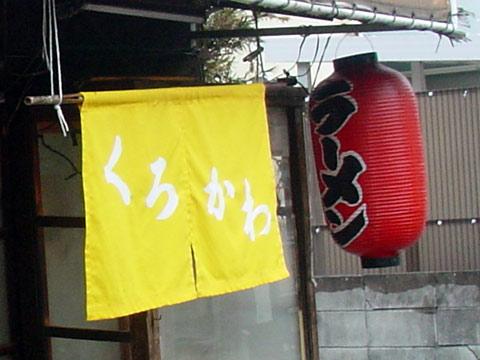 kurokawa005.jpg