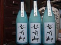 コピー 〜 滓酒「樽底」