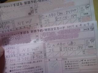 「恋のABO」予約カード